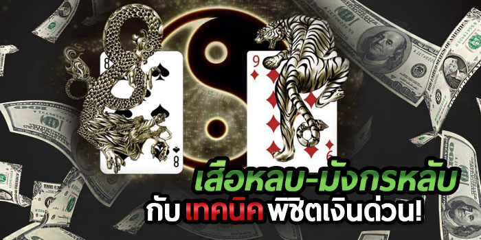 Tiger-Dragon-casino-online